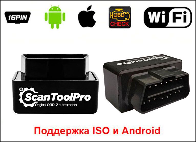 scan tool pro 2020