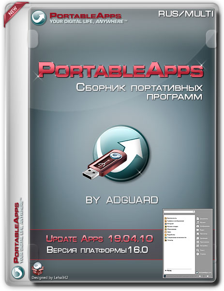 Сборник программ PortableApps v.16.0 Update Apps v.19.04.10 by adguard (MULTiRUS)