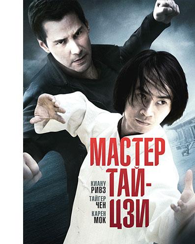 Мастер тай-цзи / Man of Tai Chi (2013) BDRip-AVC | DUB, MVO
