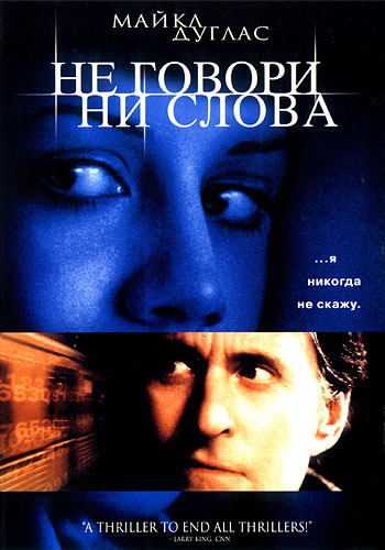 Не говори ни слова / Don't Say a Word (2001) BDRip 720p | DUB | MVO | DVO | AVO