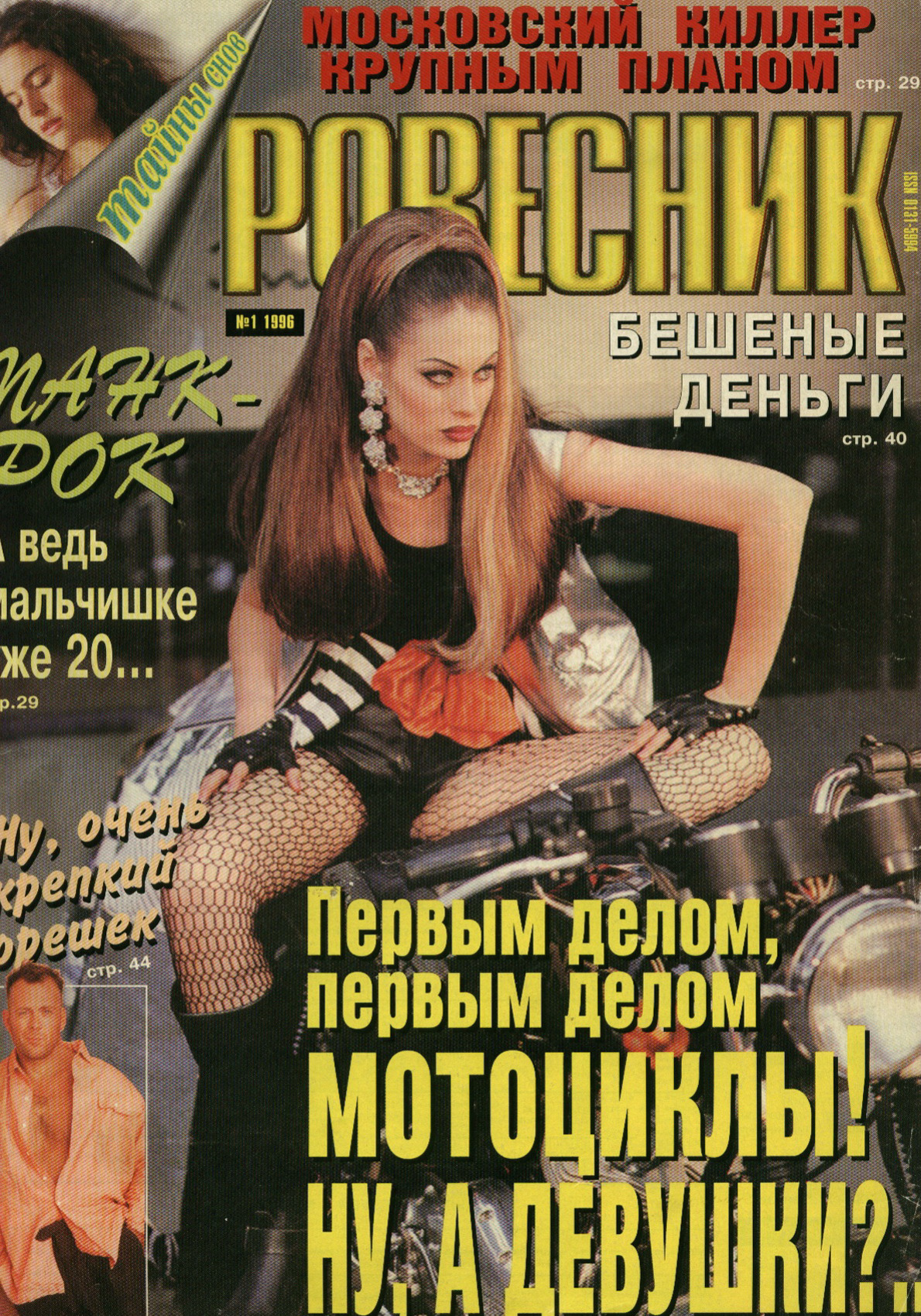 rovesnik-1996_01_1.jpg
