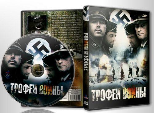 Трофеи войны / Spoils of War (Жан Либер / Jean Liberté) [2009, США, Боевик,военная драма, DVD5] R5 MVO