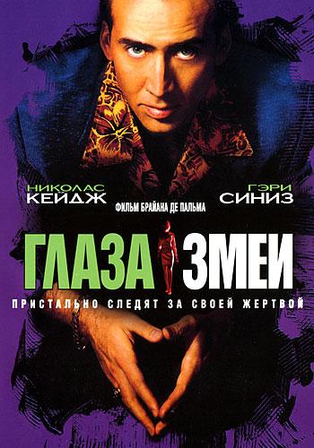 Глаза змеи / Snake Eyes (1998) BDRip-AVC