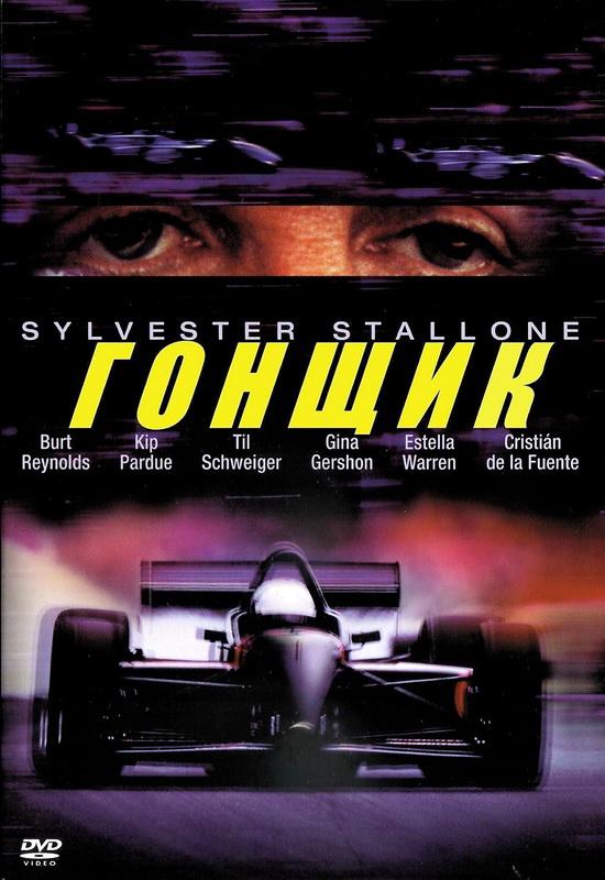 Гонщик / Driven (2001) DVDRip