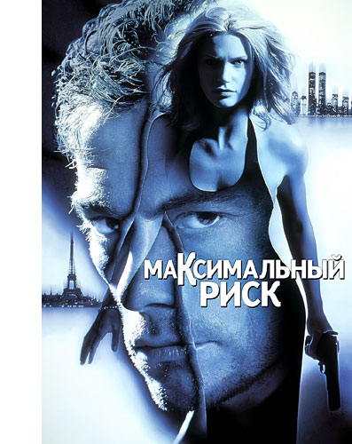 ������������ ���� / Maximum Risk (1996) BDRip 720p | DUB, MVO, AVO