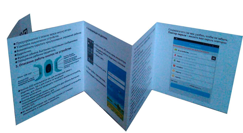 Инструкция к часам KidTracker Q50