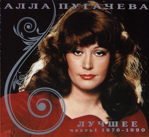 Алла Пугачёва - Лучшее (1976-1990) Часть I [2CD] (2008) FLAC
