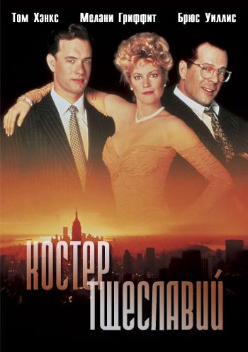 Костёр тщеславия 1990 - Алексей Михалёв