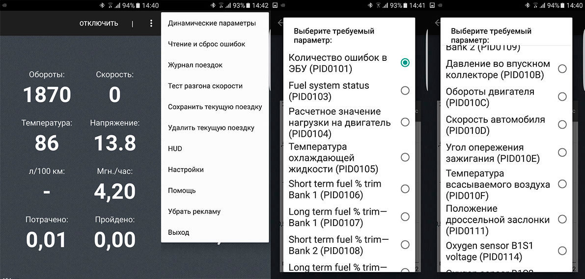 elm327 bluetooth v 1.5 купить