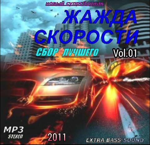VA - Жажда Скорости. Сборник Лучшего Vol. 01 (2011) MP3