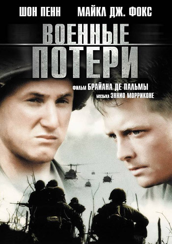 ������� ������ / ������ �������� / ������ ����� / Casualties of War (1989) HDTVRip-AVC | MVO