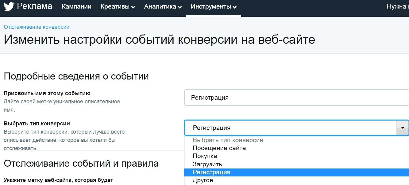 http://www.imageup.ru/img95/2794014/izmenit-sobytie-konversii-reklama-v-tvittere-opera-2017-06-11-214551.jpg