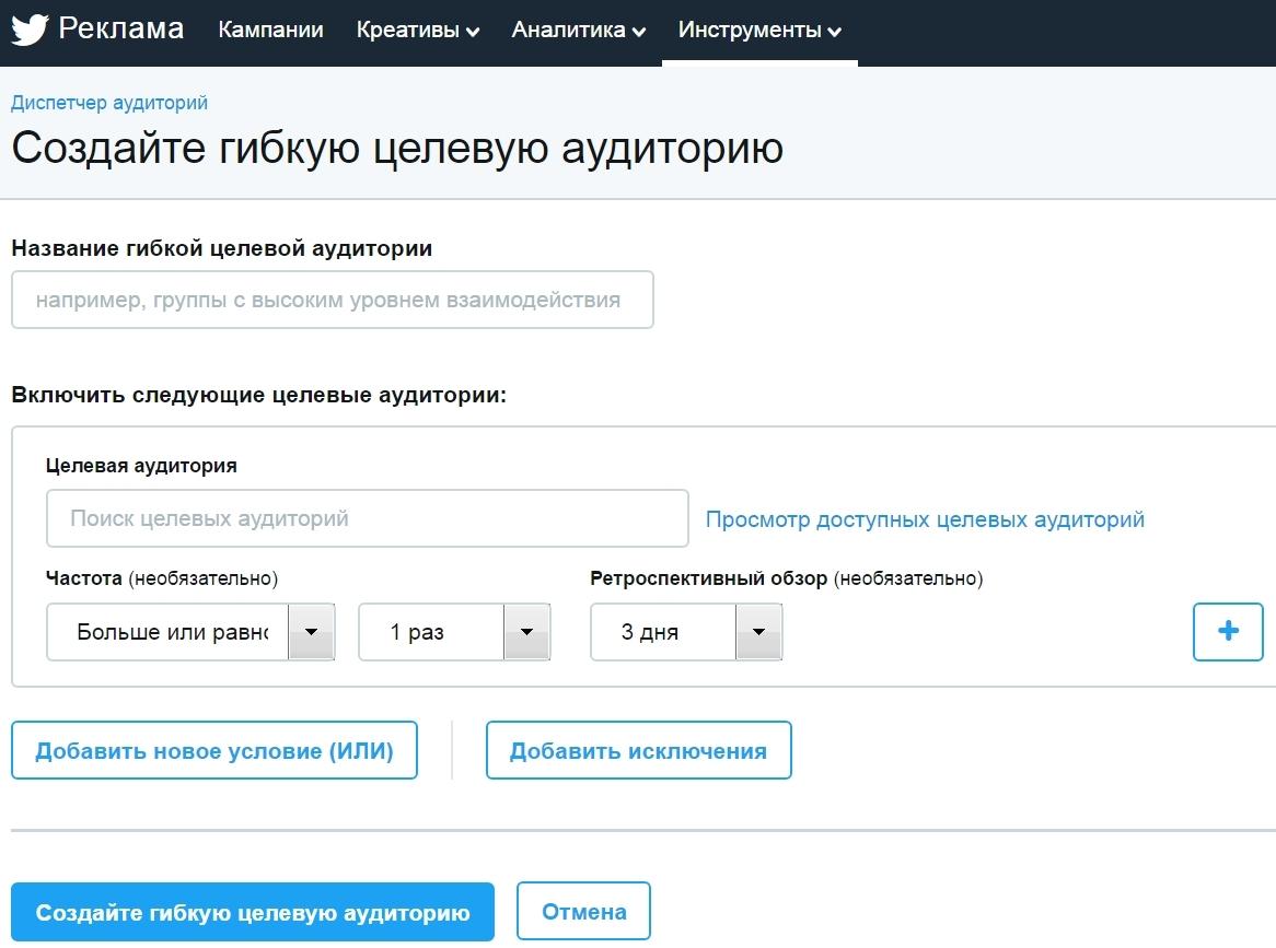 http://www.imageup.ru/img95/2794015/sozdajjte-gibkuyu-celevuyu-auditoriyu-reklama-v-tvittere-opera-2017-06-11-222218.jpg