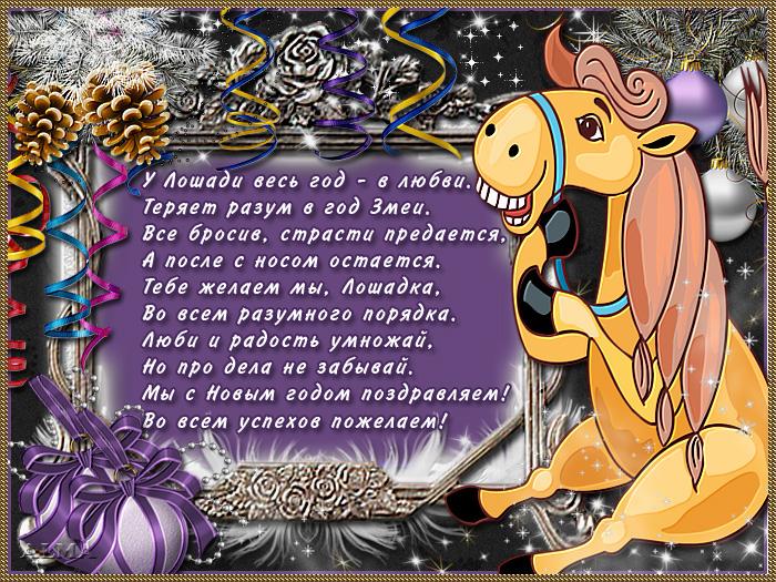 прикольные стихи поздравления с новым годом лошади упаковку предмет отсутствия